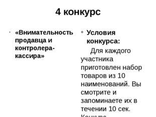 4 конкурс «Внимательность продавца и контролера-кассира» Условия конкурса: Дл