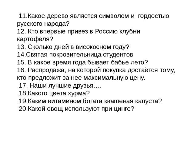11.Какое дерево является символом и гордостью русского народа? 12. Кто вперв...