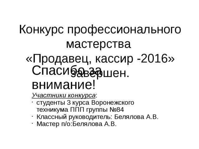 Конкурс профессионального мастерства «Продавец, кассир -2016» завершен. Спаси...