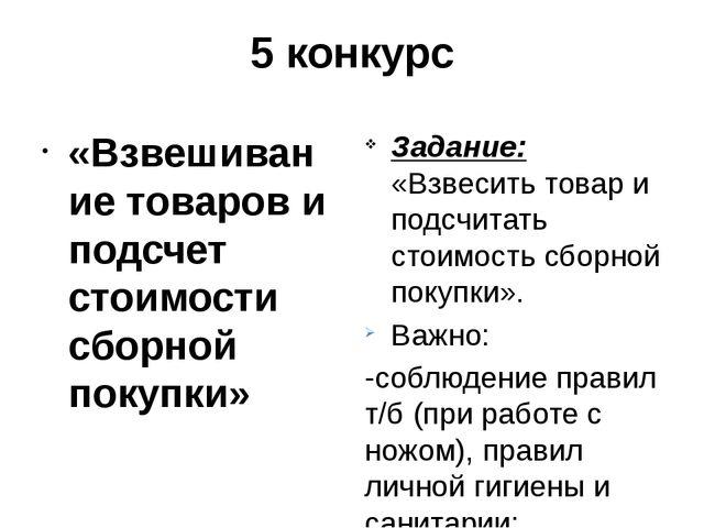 5 конкурс «Взвешивание товаров и подсчет стоимости сборной покупки» Задание:...