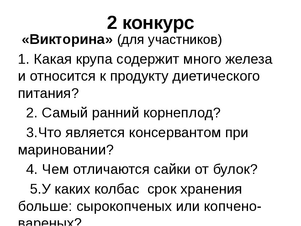 2 конкурс «Викторина» (для участников) 1. Какая крупа содержит много железа и...