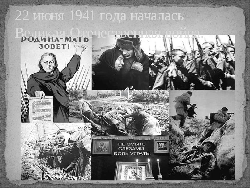 Картинки начала войны 22 июня 1941