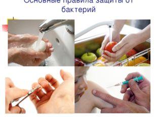 Основные правила защиты от бактерий