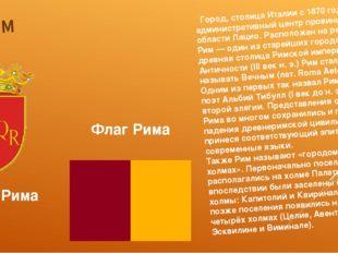 Рим Герб Рима Флаг Рима Город, столица Италии с 1870 года, административный ц