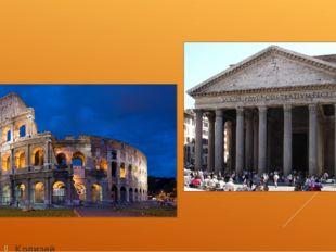 Колизей Пантеон