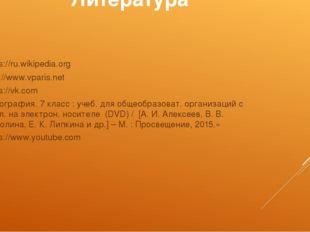 Литература https://ru.wikipedia.org http://www.vparis.net https://vk.com «Гео