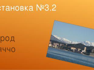 Остановка №3.2 город Аяччо