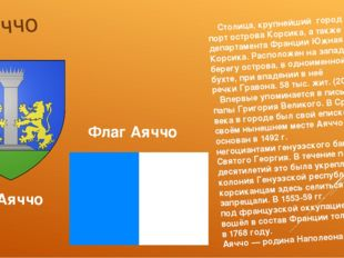 Аяччо Герб Аяччо Флаг Аяччо Столица, крупнейший городи порт островаКорсика