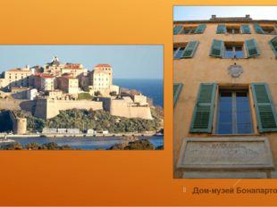 Генуэзская крепость Дом-музей Бонапартов