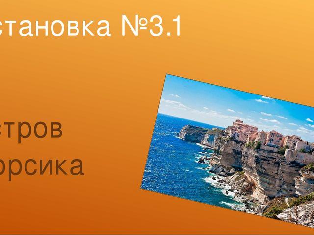 Остановка №3.1 остров Корсика