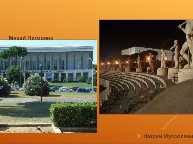Музей Пигорини Форум Муссолини
