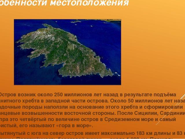 Особенности местоположения Остров возник около 250 миллионов лет назад в резу...