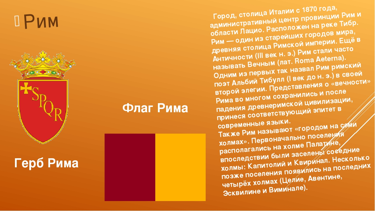 Рим Герб Рима Флаг Рима Город, столица Италии с 1870 года, административный ц...