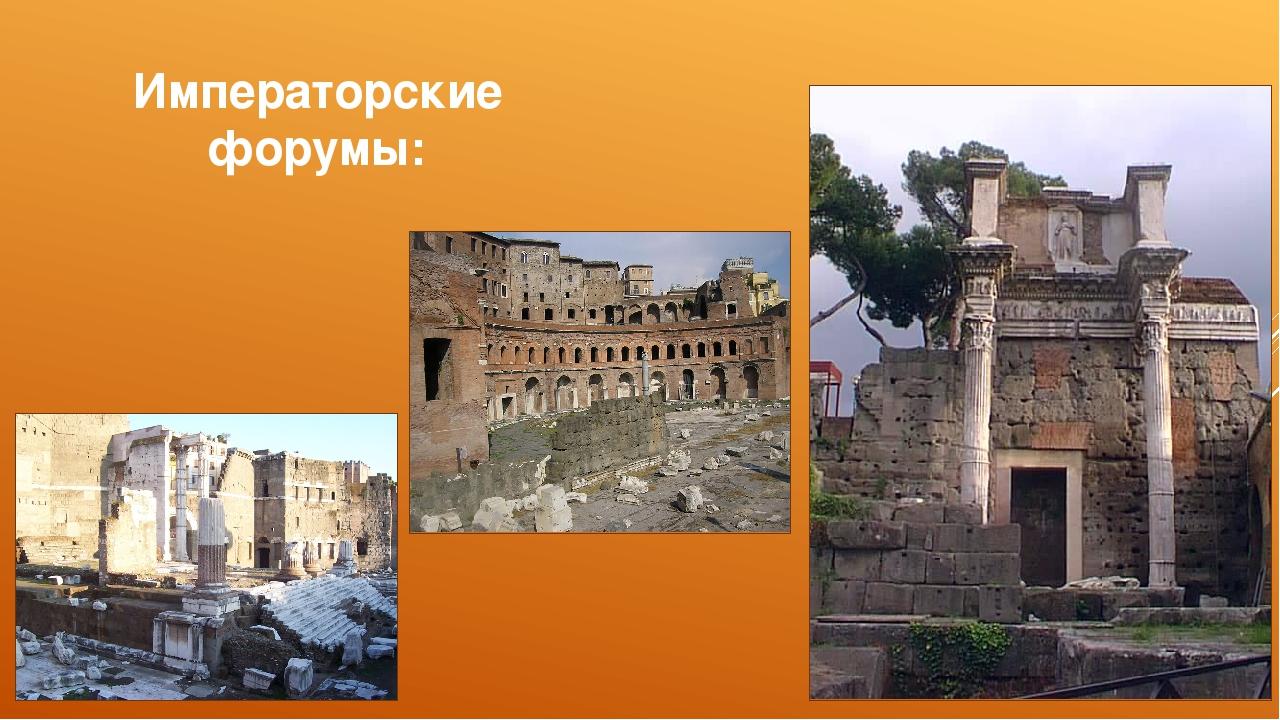Императорские форумы: