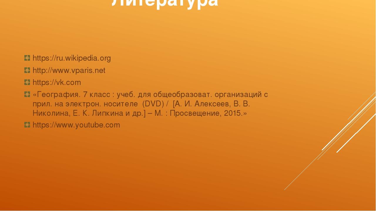 Литература https://ru.wikipedia.org http://www.vparis.net https://vk.com «Гео...