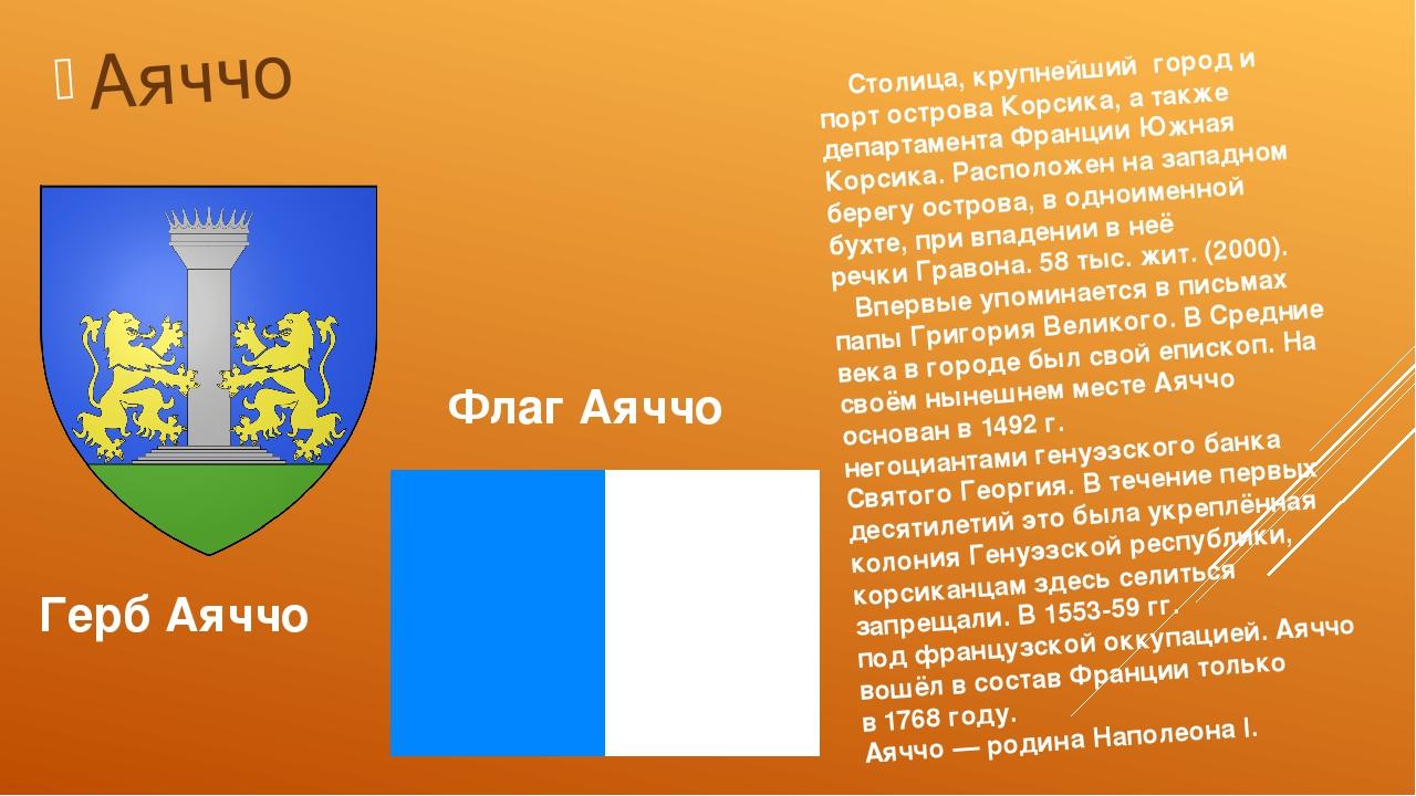 Аяччо Герб Аяччо Флаг Аяччо Столица, крупнейший городи порт островаКорсика...