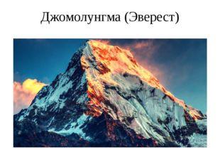 Джомолунгма (Эверест)