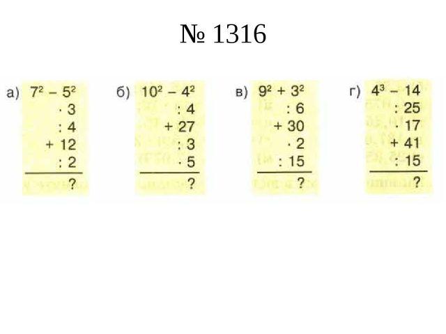 № 1316