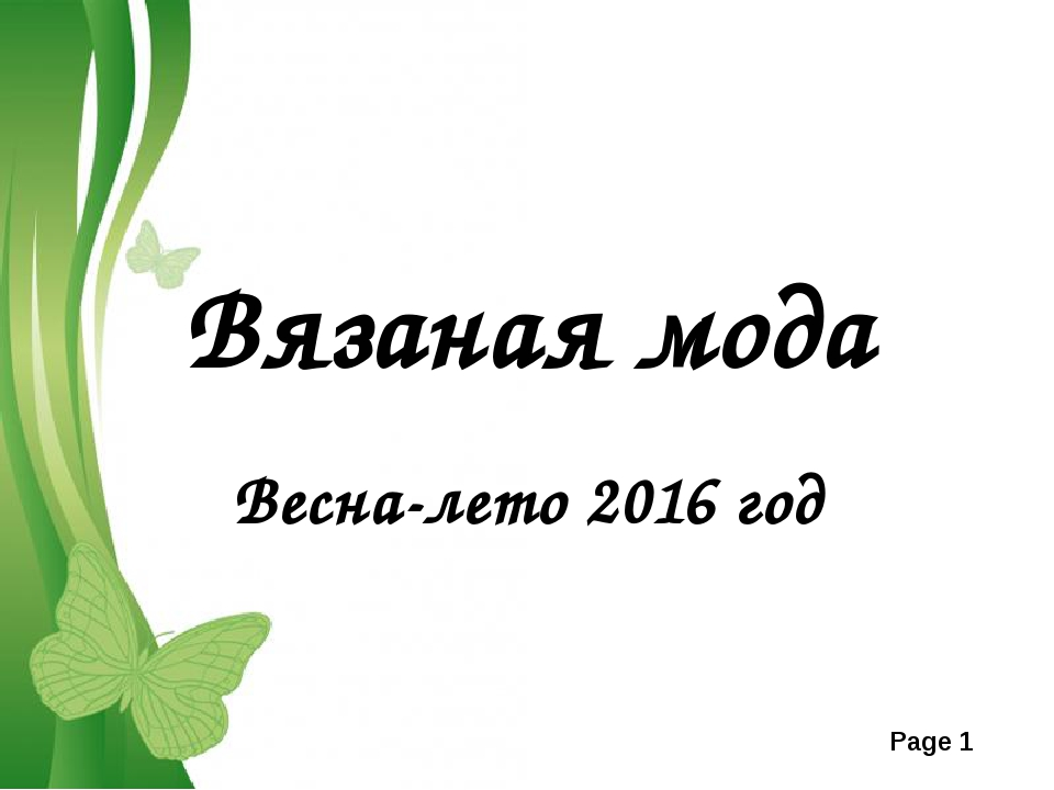 Вязаная мода Весна-лето 2016 год Free Powerpoint Templates Page