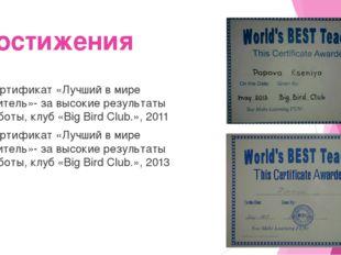 Достижения Сертификат «Лучший в мире учитель»- за высокие результаты работы,