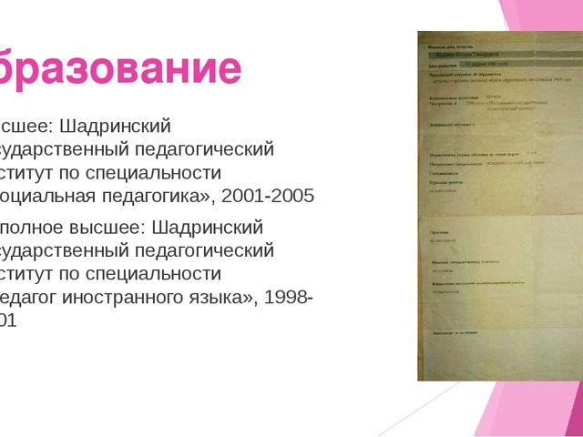 Образование Высшее: Шадринский государственный педагогический институт по спе...