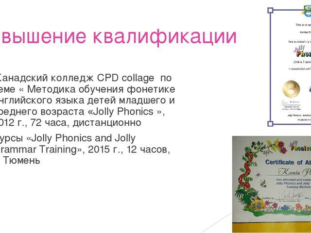 Повышение квалификации Канадский колледж CPD collage по теме « Методика обуче...