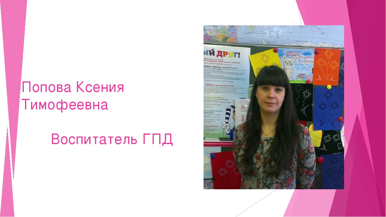 Попова Ксения Тимофеевна Воспитатель ГПД