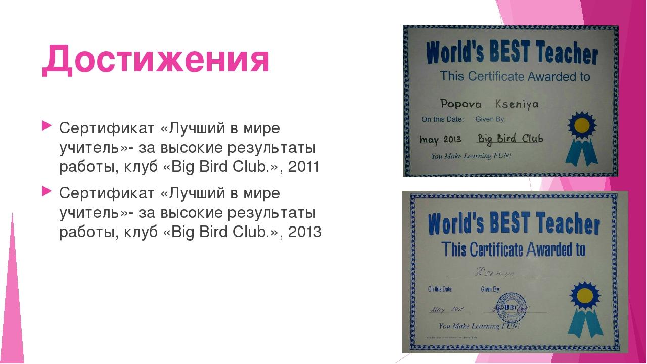 Достижения Сертификат «Лучший в мире учитель»- за высокие результаты работы,...