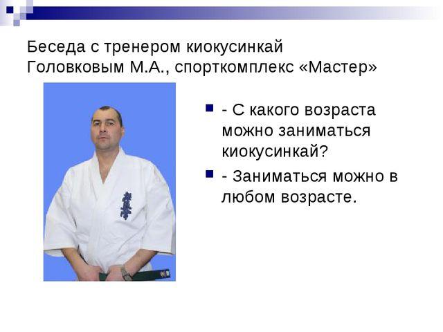 Беседа с тренером киокусинкай Головковым М.А., спорткомплекс «Мастер» - С как...