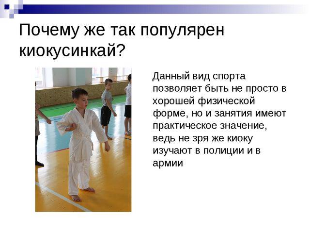 Почему же так популярен киокусинкай? Данный вид спорта позволяет быть не прос...