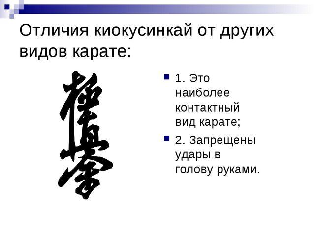 Отличия киокусинкай от других видов карате: 1. Это наиболее контактный вид ка...