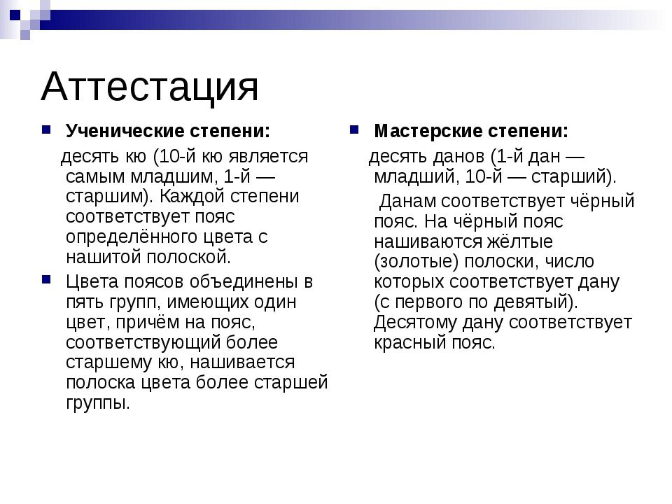 Аттестация Ученические степени: десять кю (10-й кю является самым младшим, 1-...
