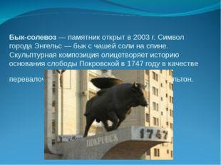 Бык-солевоз— памятник открыт в 2003 г. Символ города Энгельс — бык с чашей с