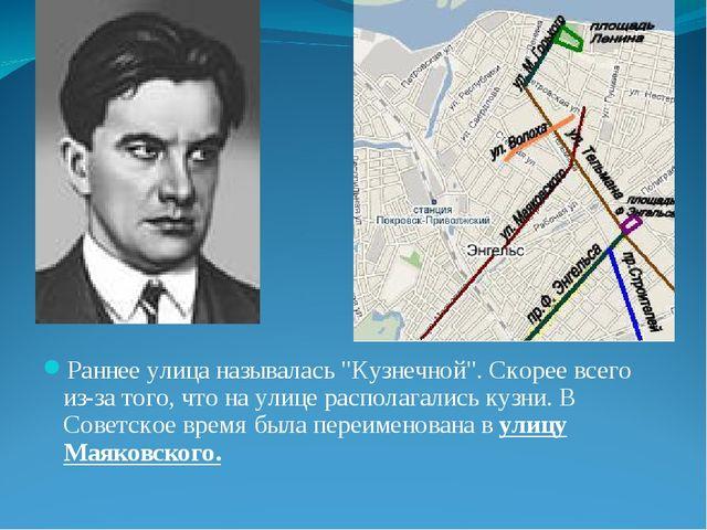 """Раннее улица называлась """"Кузнечной"""". Скорее всего из-за того, что на улице р..."""