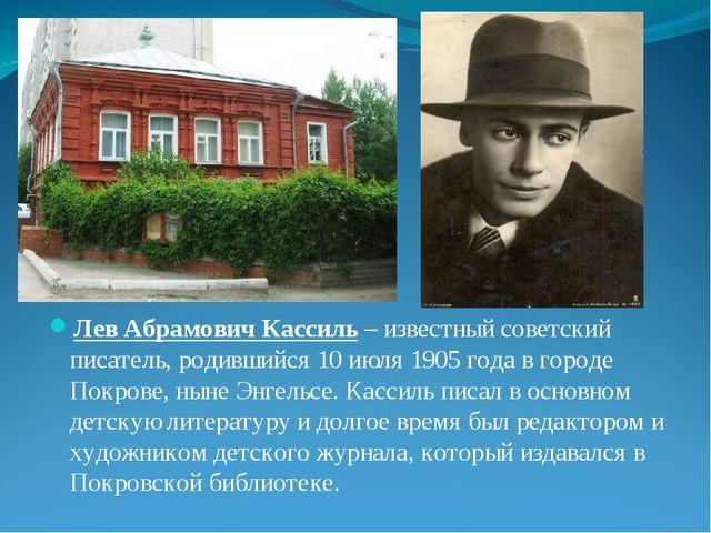 Лев Абрамович Кассиль – известный советский писатель, родившийся 10 июля 1905...