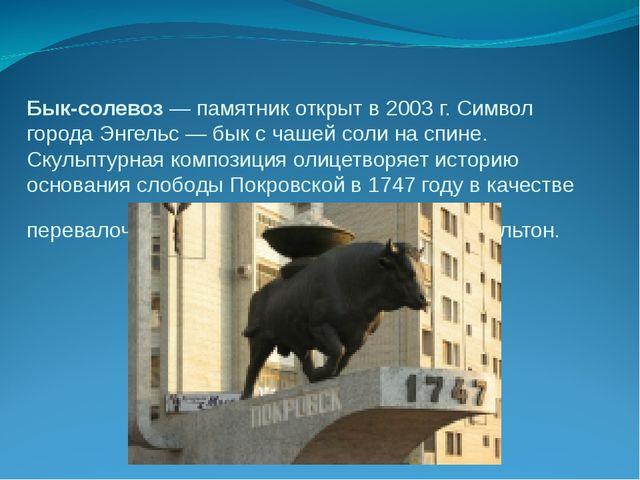 Бык-солевоз— памятник открыт в 2003 г. Символ города Энгельс — бык с чашей с...