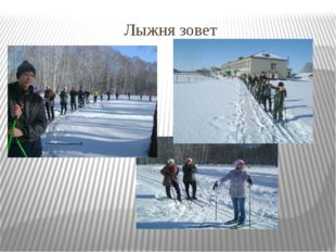 Лыжня зовет