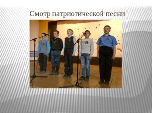 Смотр патриотической песни
