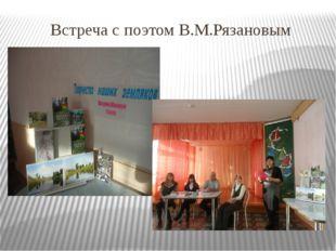 Встреча с поэтом В.М.Рязановым