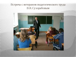 Встреча с ветераном педагогического труда В.К.Сухорабовым