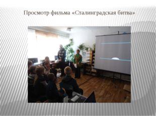 Просмотр фильма «Сталинградская битва»