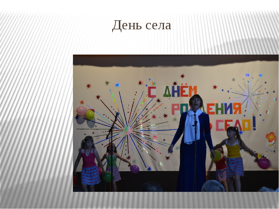 День села
