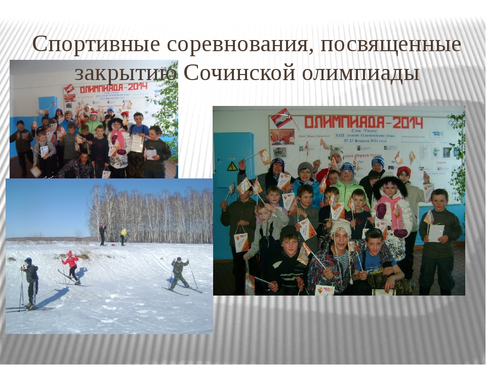 Спортивные соревнования, посвященные закрытию Сочинской олимпиады
