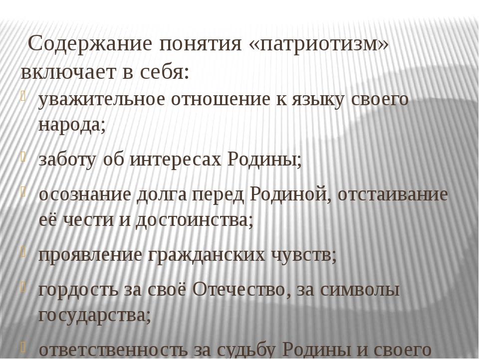 Содержание понятия «патриотизм» включает в себя: уважительное отношение к яз...