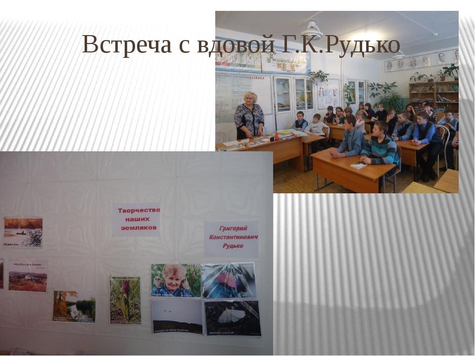 Встреча с вдовой Г.К.Рудько