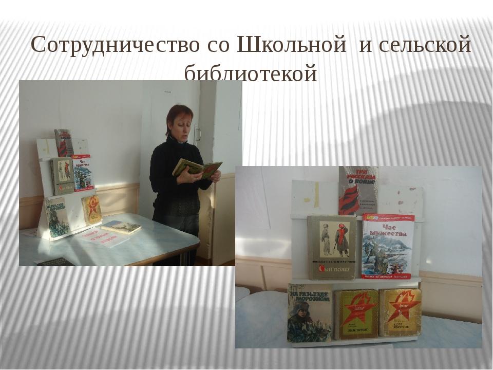 Сотрудничество со Школьной и сельской библиотекой