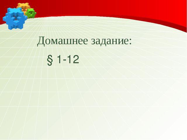 Домашнее задание: § 1-12