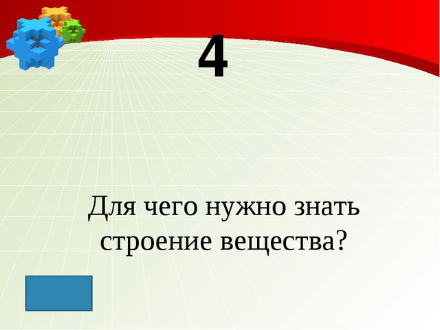 4 Для чего нужно знать строение вещества?