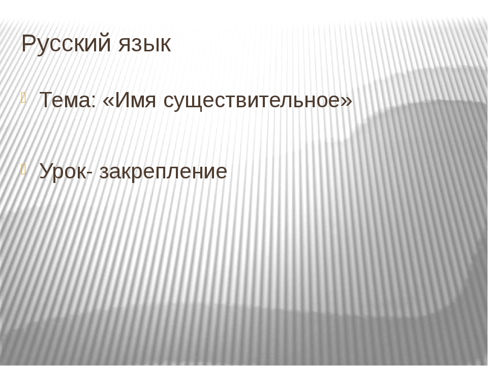 Русский язык Тема: «Имя существительное» Урок- закрепление