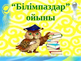 """""""Білімпаздар"""" ойыны"""